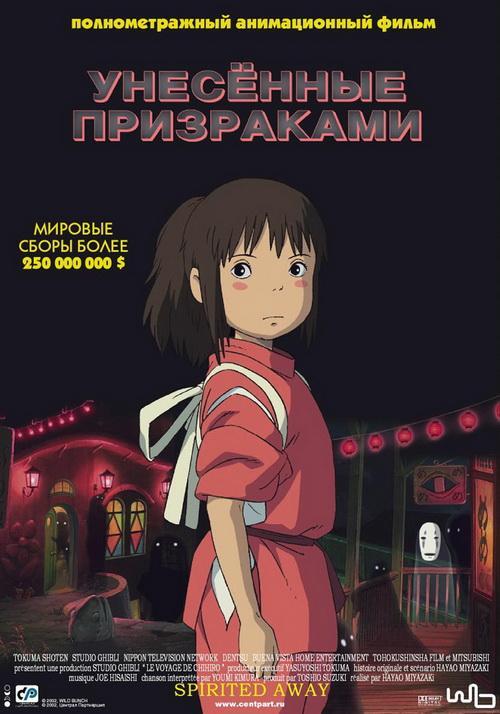Унесённые призраками / Spirited away / Sen to Chihiro no kamikakushi (2001) DVDRip