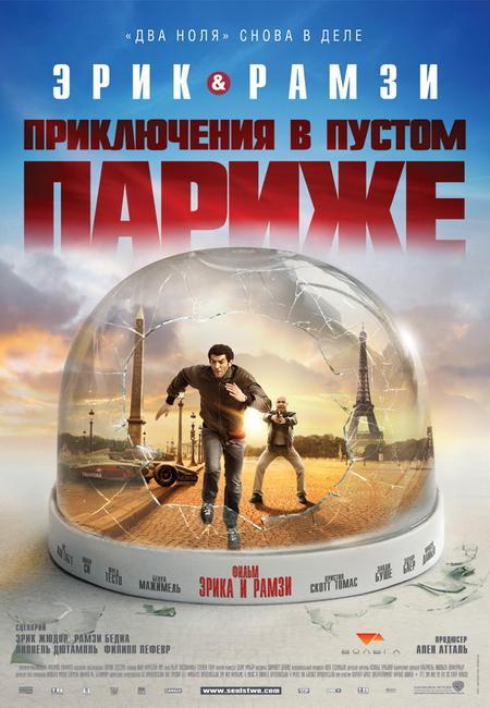 Мы - легенды (Двое в Париже) / Seuls two (2008) DVDRip