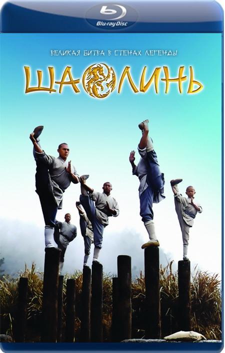 Шаолинь / Shaolin (2011) BDRip