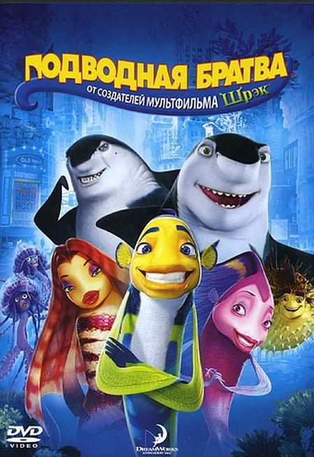 Подводная братва / Shark Tale (2004) DVDRip