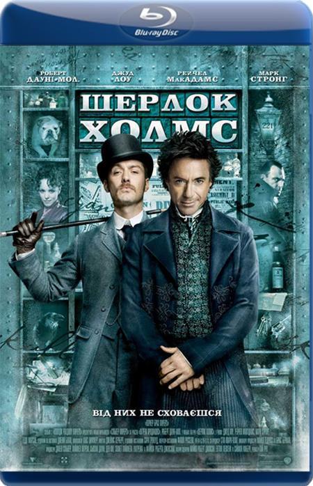 Шерлок Холмс / Sherlock Holmes (2009) BDRip Rus|Ukr