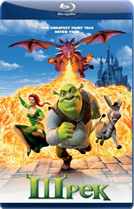 Шрек / Шрэк / Shrek (2001) BDRip