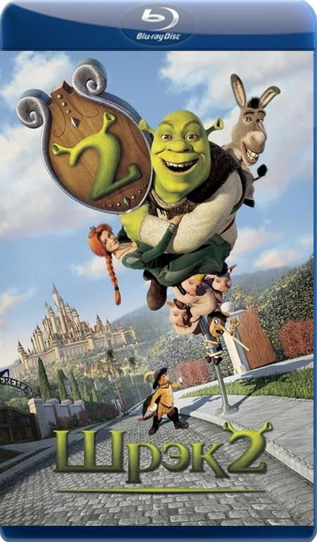 Шрек 2 / Шрэк 2 / Shrek 2 (2004) BDRip