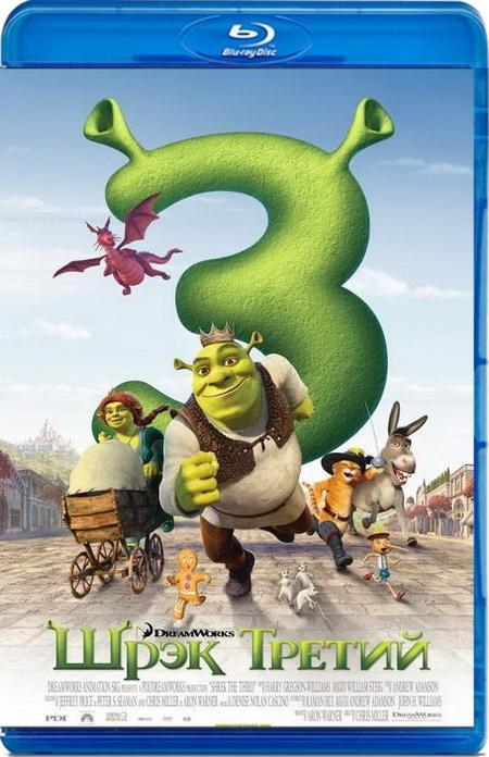 Шрек Третій / Шрэк Третий / Shrek the Third (2007) BDRip