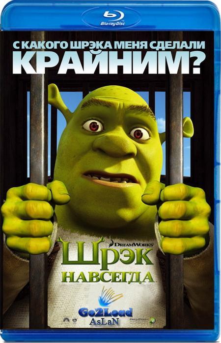 Шрек назавжди / Шрэк навсегда / Shrek Forever After (2010) BDRip