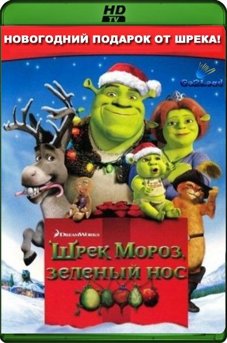 Шрек Вечір / Шрэк мороз, зеленый нос / Shrek the Halls (2007) HDTVRip