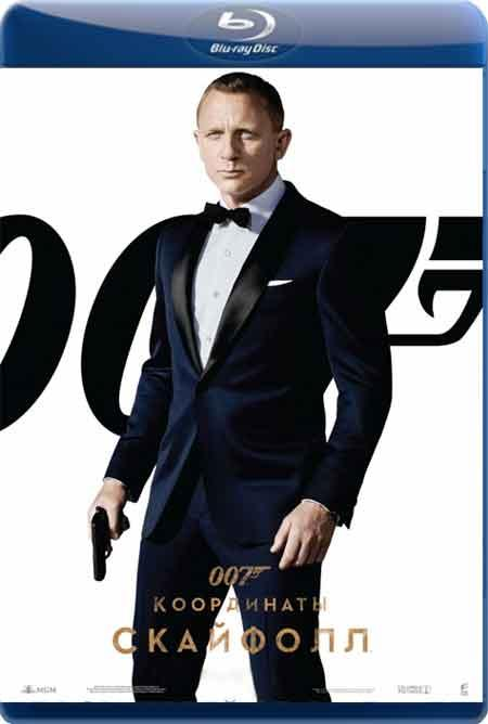 "007: Координати ""Скайфолл"" / 007: Координаты «Скайфолл» / Skyfall (2012) BDRip"