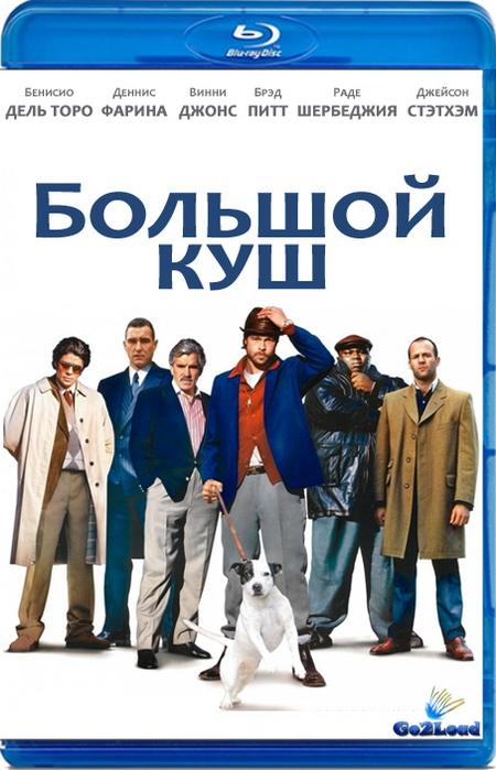 Великий куш / Большой куш / Snatch (2000) BDRip