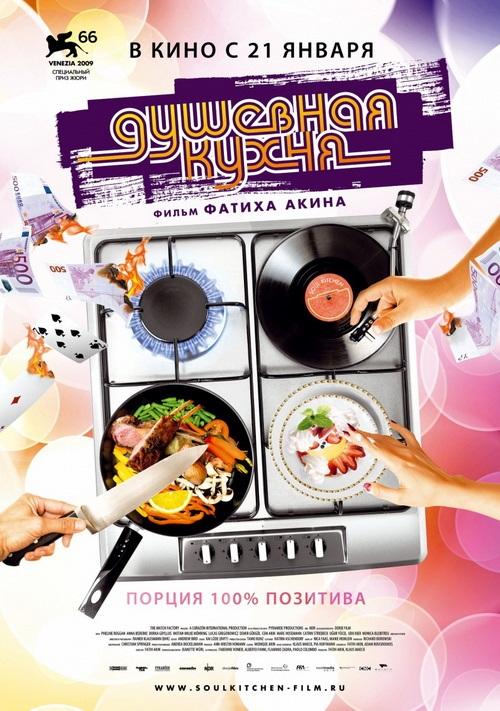 Душевная кухня / Soul Kitchen (2009) DVDRip