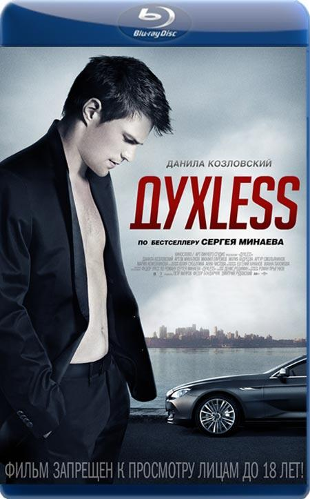 ДухLess (2012) BDRip