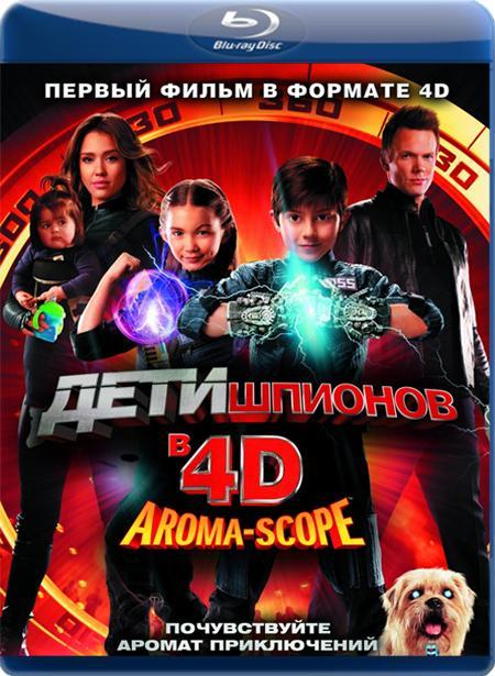 Діти шпигунів 4 / Дети шпионов 4D / Spy Kids: All the Time in the World in 4D (2011) BDRip