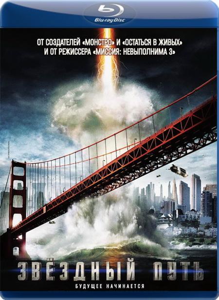 Зоряний шлях / Звездный путь / Star Trek (2009) BDRip