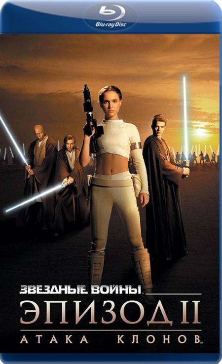 Зоряні війни: Епізод II - Атака клонів / Звёздные войны: Эпизод 2 - Атака клонов / Star Wars: Episode II - Attack of the Clones (2002) BDRip