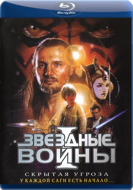 Зоряні Війни: Епізод I - Прихована загроза / Звёздные войны: Эпизод 1 - Скрытая угроза / Star Wars: Episode I - The Phantom Menace (1999) BDRip