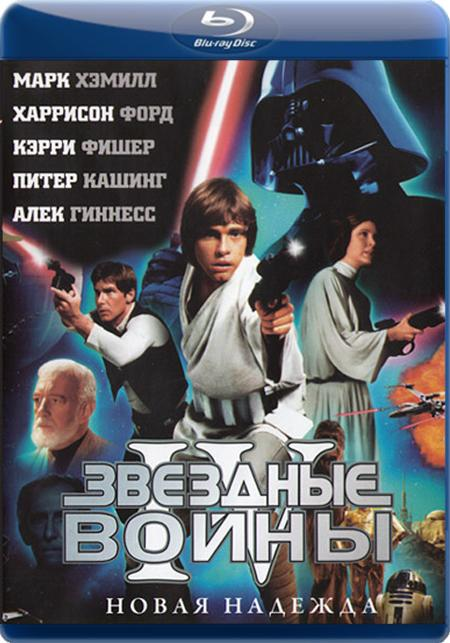 Зоряні війни: Епізод IV - Нова надія / Звёздные войны: Эпизод 4 - Новая надежда / Star Wars: Episode IV - A New Hope (1977) BDRip