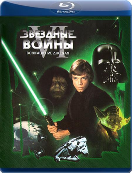 Зоряні війни: Епізод VI - Повернення Джедая / Звёздные войны: Эпизод VI - Возвращение джедая / Star Wars: Episode VI - Return of the Jedi (1983) BDRip