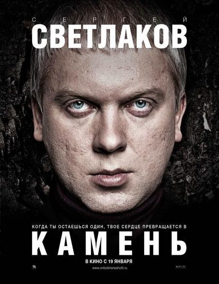 Камень (2011)