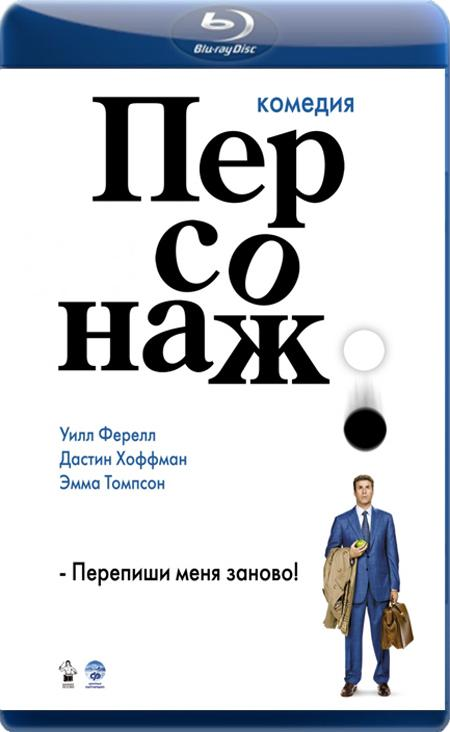 Персонаж / Stranger Than Fiction (2006) BDRip