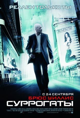 Суррогаты / Surrogates (2009) DVDRip