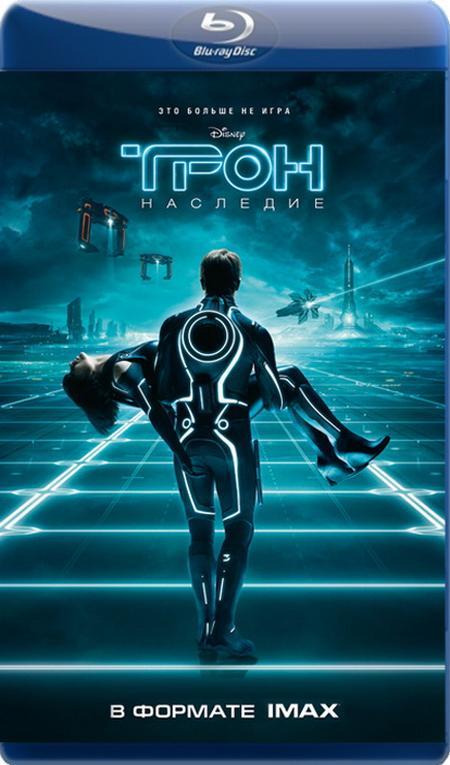 Трон: Спадок / Трон: Наследие / TRON: Legacy [IMAX Version] (2010) BDRip