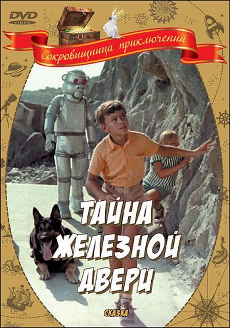 Тайна железной двери (1970) DVDRip