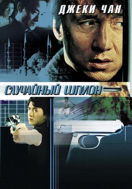 Случайный шпион / The Accidental Spy / Dak miu mai shing (2000) DVDRip