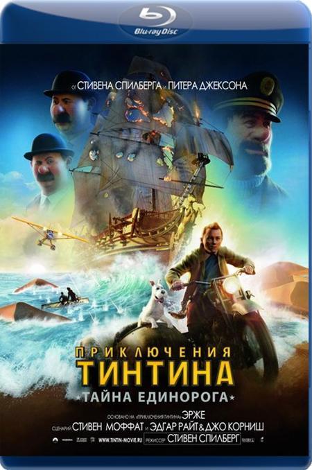 Пригоди Тінтіна: Таємниця єдинорога / Приключения Тинтина: Тайна Единорога / The Adventures of Tintin (2011) BDRip