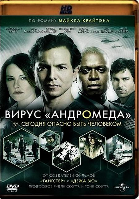 Вирус Андромеда / The Andromeda Strain (2008) HDRip
