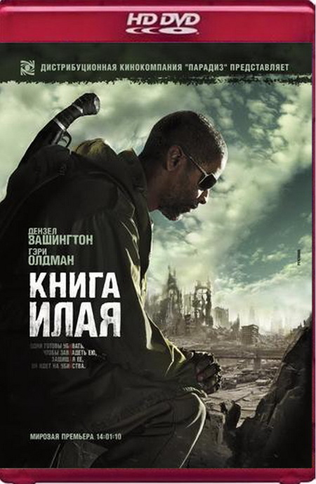 Книга Ілая / Книга Илая / The Book of Eli (2010) HDRip