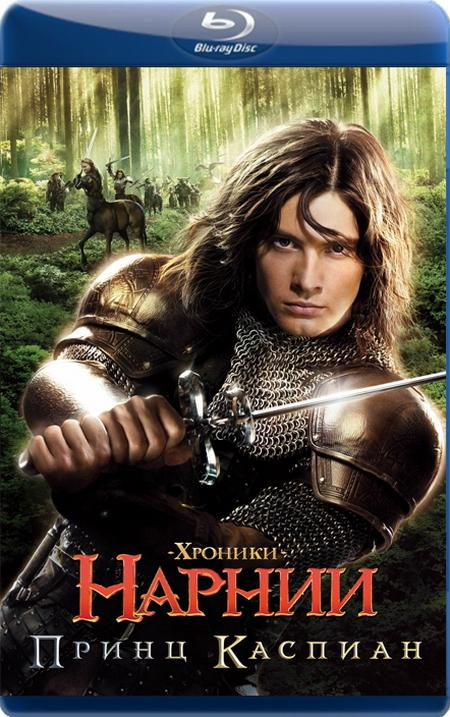 Хроніки Нарнії: Принц Каспіан / Хроники Нарнии: Принц Каспиан / The Chronicles of Narnia: Prince Caspian (2008) BDRip