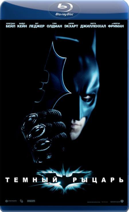 Темний лицар / Тёмный рыцарь / The Dark Knight [IMAX Version] (2008) BDRip