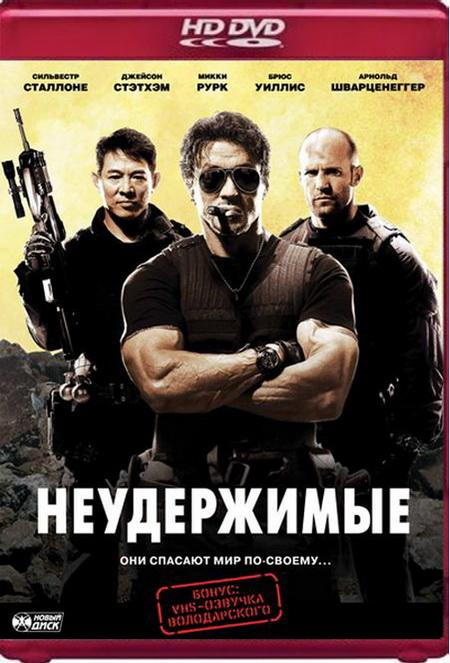 Неудержимые / The Expendables (2010) HDRip