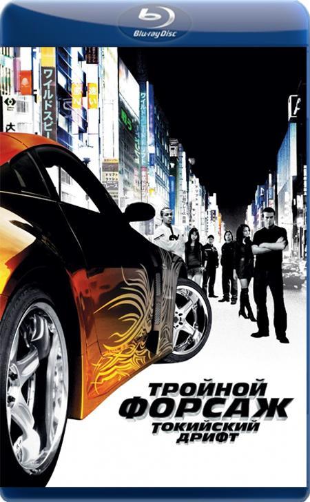 Потрійний форсаж: Токійський Дрифт / Тройной форсаж: Токийский Дрифт / The Fast and the Furious: Tokyo Drift (2006) BDRip