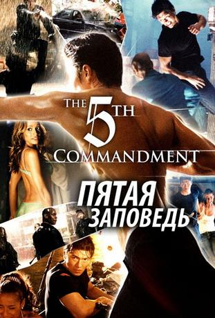 Пятая заповедь / The Fifth Commandment (2008) DVDRip