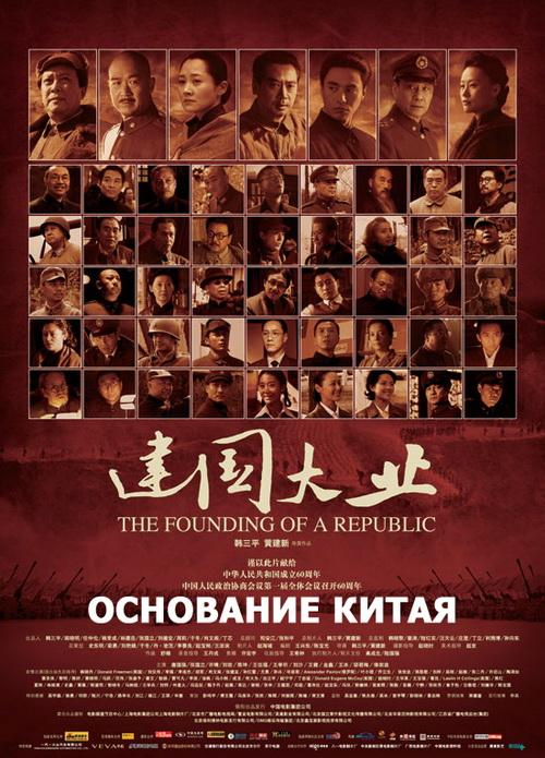 Основание Китая / The Founding of a Republic / Jian guo da ye (2009) DVDRip