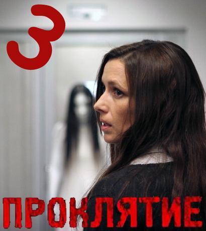 Проклятие 3 / The Grudge 3 (2009) HDRip