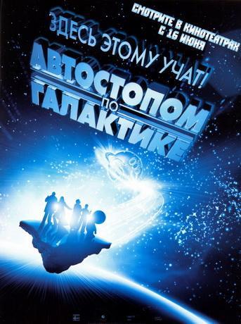 Путеводитель: Автостопом по галактике / The Hitchhiker's Guide to the Galaxy (2005) DVDRip
