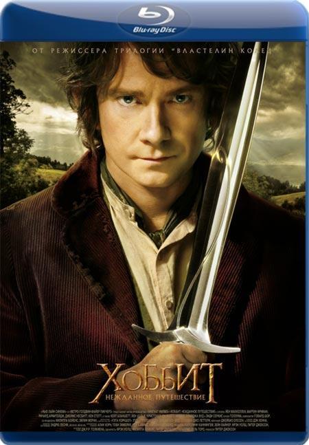 Хоббіт: Несподівана подорож / Хоббит: Нежданное путешествие / The Hobbit: An Unexpected Journey (2012) BDRip