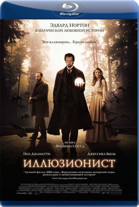 Ілюзіоніст / Иллюзионист / The Illusionist (2006) BDRip