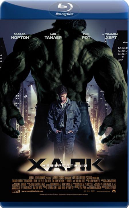 Неймовірний Халк / Невероятный Халк / The Incredible Hulk (2008) BDRip