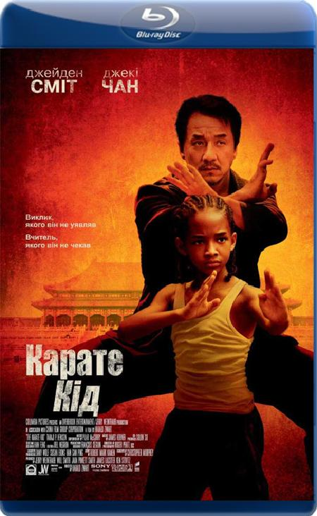 Карате кід / Каратэ-пацан [Режиссерская Версия] / The Karate Kid [Director's Cut] (2010) BDRip