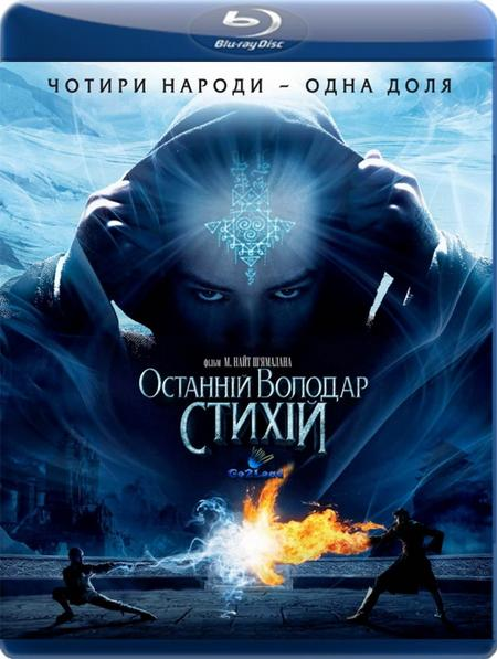 Останній володар стихій / Повелитель стихий / The Last Airbender (2010) BDRip