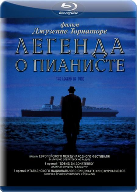Легенда о пианисте [Режиссерская Версия] / The Legend of 1900 [Director's Cut] / La leggenda del pianista sull'oceano (1998) BDRip