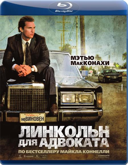 Линкольн для адвоката / The Lincoln Lawyer (2011) BDRip