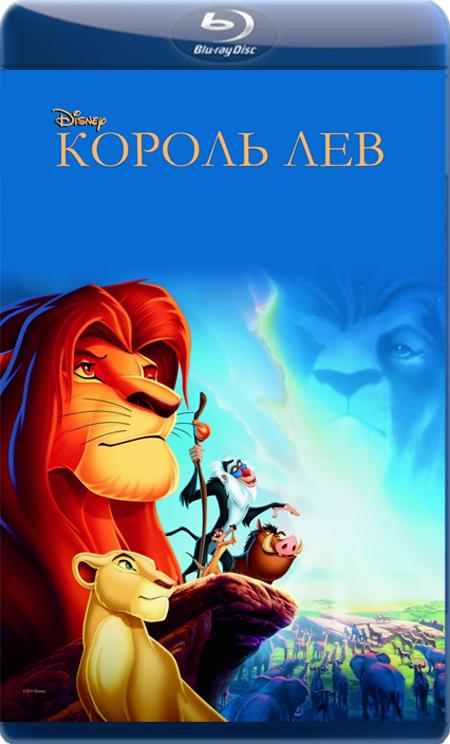 Король Лев / The Lion King (1994) BDRip Rus|Ukr