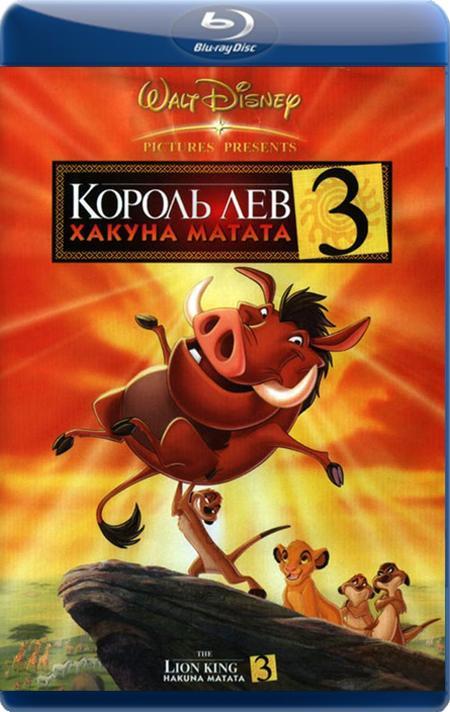 Король Лев 3: Хакуна Матата / The Lion King 1½ (2004) BDRip