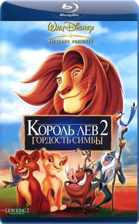 Король Лев 2: Гордость Симбы / The Lion King II: Simba's Pride (1998) BDRip