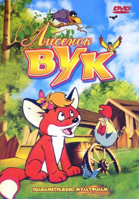 Лисёнок Вук / The Little Fox / Vuk (1981) DVDRip