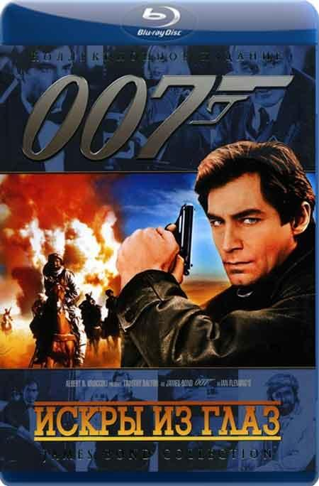 Іскри з очей / Искры из глаз / The Living Daylights (1987) BDRip