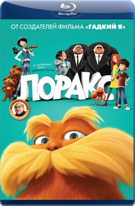 Лоракс / The Lorax (2012) BDRip Rus|Ukr